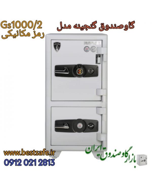گاوصندوق گنجینه مدل GS 1000 دو طبقه با رمز مکانیکی TVM