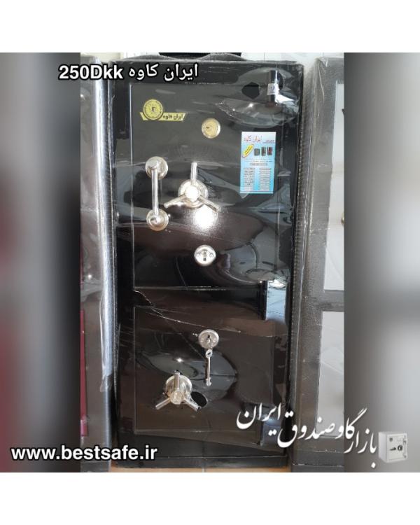 گاوصندوق ایران کاوه 250 بلند دو درب