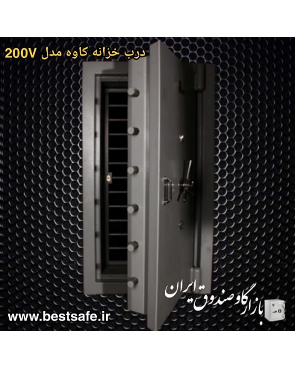 درب خزانه کاوه مدل 200v