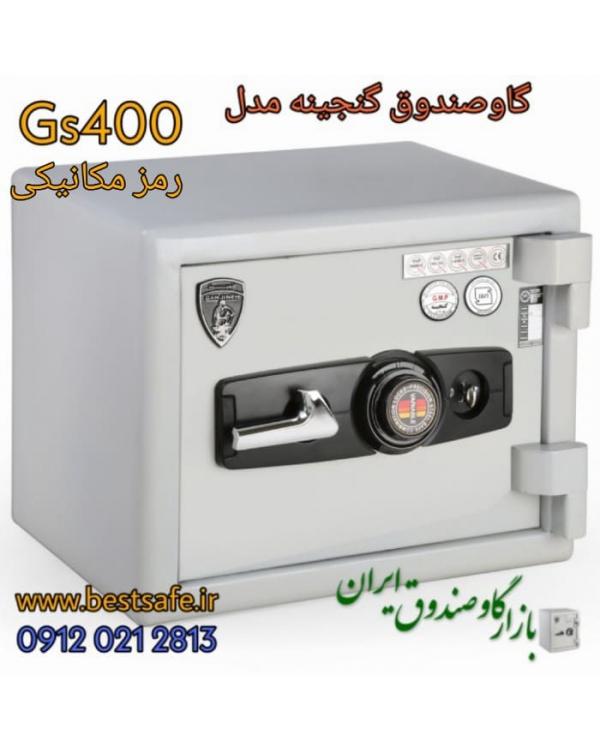 گاوصندوق گنجینه مدل GS 400
