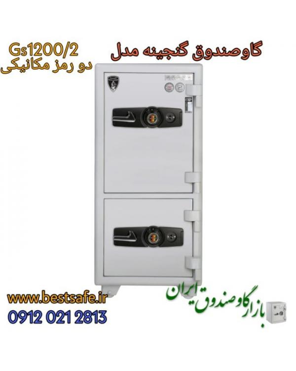 گاوصندوق گنجینه مدل GS 1200/2 دو درب