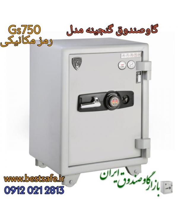 گاوصندوق گنجینه مدل GS 750