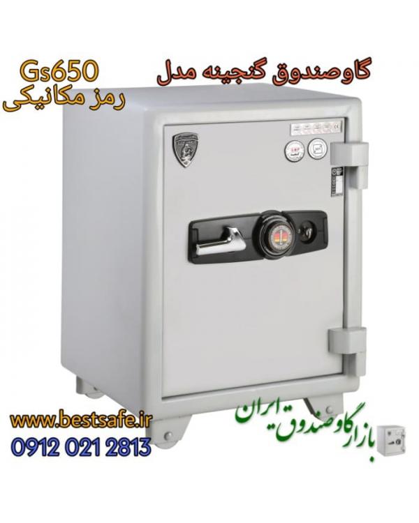 گاوصندوق گنجینه مدل GS 650