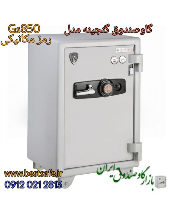 گاوصندوق گنجینه GS 850