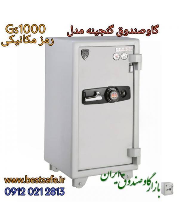 گاوصندوق گنجینه مدل GS 1000